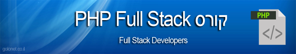 PHP Full Stack קורס
